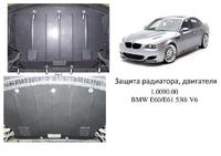 Защита двигателя (метал) 2,0D; 3,0; 2,5; 3,0D