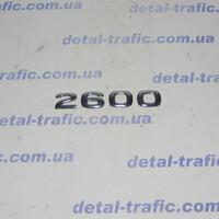 Надпись 2600