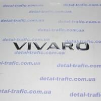 Надпись Виваро